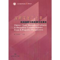 深圳文化三十年:民间视野中的深圳文化读本 吴俊忠 9787100072182