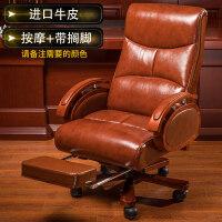 老板椅可躺电脑椅按摩办公椅子升降转椅家用大班椅 实木脚