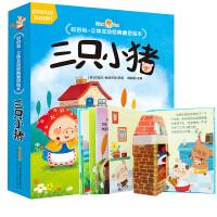 好好玩立体书 经典互动童话绘本故事书 三只小猪3-6周岁儿童书籍畅销玩具书翻翻书3D书 好好玩立体书 童话绘本0-3岁