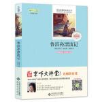 鲁滨孙漂流记 语文新课标必读丛书 教育部推荐中小学生必读名著 9787303181711