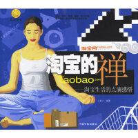 【新书店正版】的禅--生活的点滴感悟小超人中国宇航出版社9787802181540