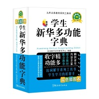 学生新华多功能字典(64开)