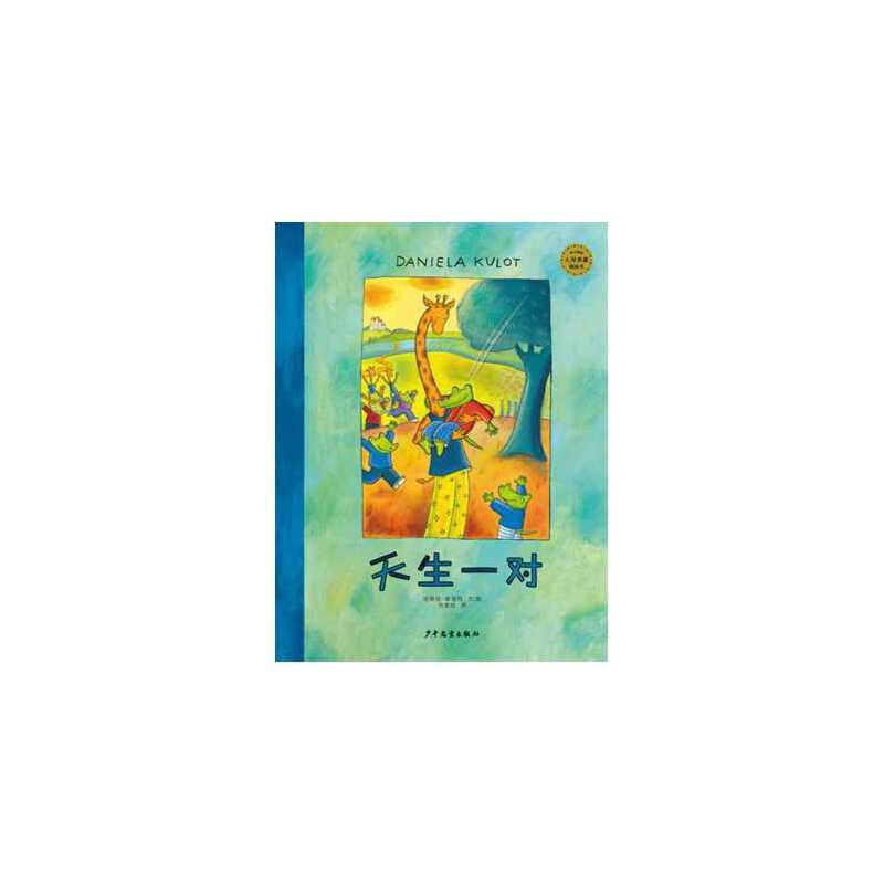麦田精选大师典藏图画书 天生一对 爱是天赋,也是学习,爱需要勇气与创意,众多著名阅读推广人联袂推荐,感动全国众多教师、家长与孩子的系列图画书!