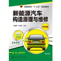 新能源汽车构造原理与维修(崔金明)