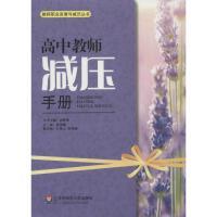 教师职业发展与减压系列丛书 华东师范大学出版社
