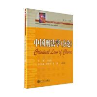 中国刑法学分论(第三版)
