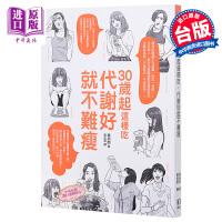 【中商原版】30岁起这样吃,代谢好就不难瘦 港台原版 台湾如何出版 塑身美妆 瘦身美体 日本艺人、模特儿专属运动指导森拓郎著