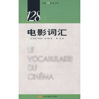 【二手旧书9成新】 电影词汇――法国128影视手册 (法)玛丽-特蕾莎・茹尔诺 中国电影出版社