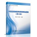 中国注意缺陷多动障碍指南(第二版)