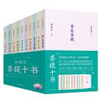 林清玄菩提十书(全10册)