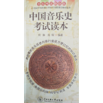 中国音乐史考试读本