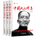 青少年人生修养丛书:全三册 品德 修养 禅修