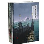 徐静波:静说日本(共4册):日本的底力+遇见日本+日本人的活法+静观日本