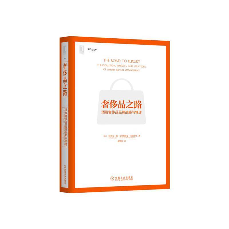 包邮 奢侈品之路:*奢侈品品牌战略与管理|4960484