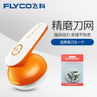飞科(FLYCO)FR5223毛球修剪器 衣物去球器 充电打毛机打毛器 充电式