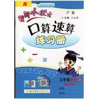黄冈小状元 口算速算练习册 (同步专题) 三年级上册数学 人教(R)版