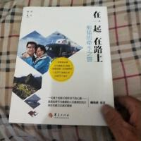 【二手旧书8成新】在起 在路:熊猫的牵手之旅 9787508086132