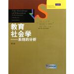 教育社会学――系统的分析(第6版)