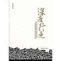 深度行走(中国41处世界自然文化遗产)