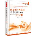 语文综合性学习教学设计方案40例(万千教育)