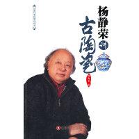杨静荣讲古陶瓷