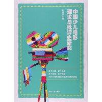 中国少儿电影理论与批评史研究 彭笑远 9787503464812