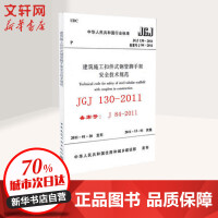 JGJ1302011建筑施工扣件式钢管脚手架安全技术规范 中华人民共和国住房和城乡建设部