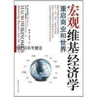 【二手旧书8成新】宏观维基经济学 唐・泰普斯科特 /安东尼・威廉姆斯 中 9787515303635