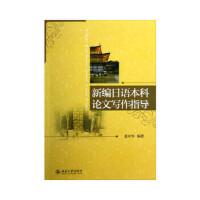 新编日语本科论文写作指导聂中华北京大学出版社9787301217658