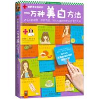 一万种美白方法 莫秀梅;读客文化 出品 广东科技出版社9787535963031