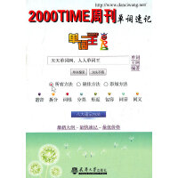单词王・2000TIME周刊单词速记