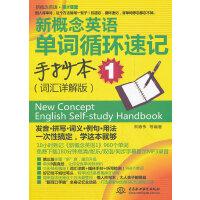新概念英语单词循环速记手抄本 1 (词汇详解版)(新概念英语 第2课堂)