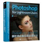 Photoshop+Lightroom摄影师必备后期处理技法(第2版)