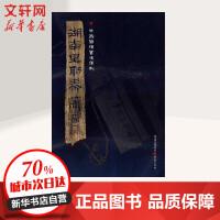 湖南里耶秦简(四) 重庆出版社