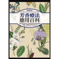 芳香��法��用百科 (全新修�版) 9789863811572