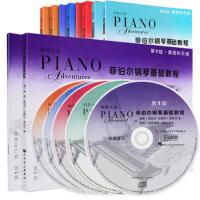 正版 菲伯尔钢琴基础教程1-5级 全套10本书5张光碟 人民音乐出版社