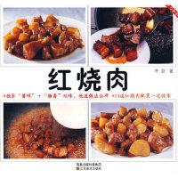 一力厨房:红烧肉 叶羽 江苏美术出版社 9787534427978