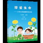 珍爱生命:小学生性健康教育读本(一年级上册)