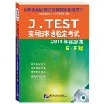 (2014)J.TEST实用日本语检定考试2014年真题集E~F级(附MP3光盘1张)