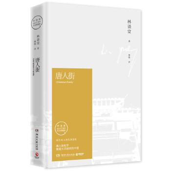 唐人街(精装版)(pdf+txt+epub+azw3+mobi电子书在线阅读下载)