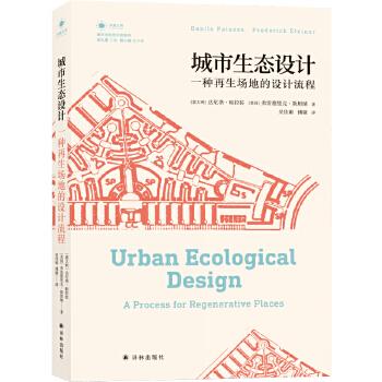 城市生态设计:一种再生场地的设计流程 绿色宜居城市设计指南