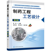 制药工程工艺设计(第三版)(张珩)