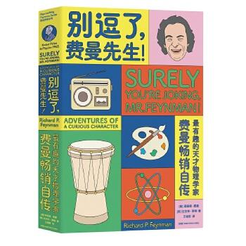 走近费曼丛书:别逗了,费曼先生 比尔·盖茨、乔布斯的偶像,20世纪不可遗忘的科学顽童费曼自传