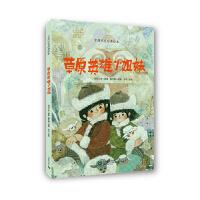草原英雄小姐妹(中国红色经典绘本)