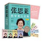张思莱・科学育儿全典(图解珍藏版・套装全四册)