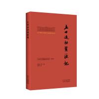 北大红楼与中国共产党创建历史丛书 五四运动策源地