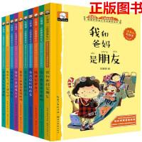 笨笨熊 云阅读 小屁孩成长记做最好的自己注音版彩绘本10册