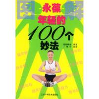 永葆年轻的100个妙法(日)阿部博幸 ,丁伟平江苏科学技术出版社9787534541476