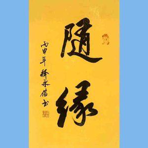 第九十十一十二届全国人大代表,少林寺方丈释永信(随缘)