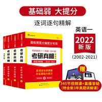 巨微 2022考研英语一考研真相4本套
